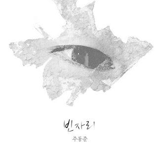 [Single] Choo Dong Joon – 빈자리 (MP3)