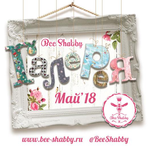 Я в ТОПе в галерее мая от Bee Shabby