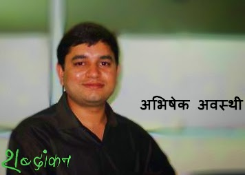 hindi vyangya Satire by Abhishek Awasthi