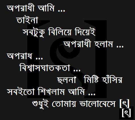 bangla abeger notes i 39 m so lonely