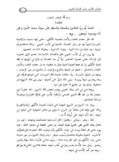 سكب الأدب على لامية العرب