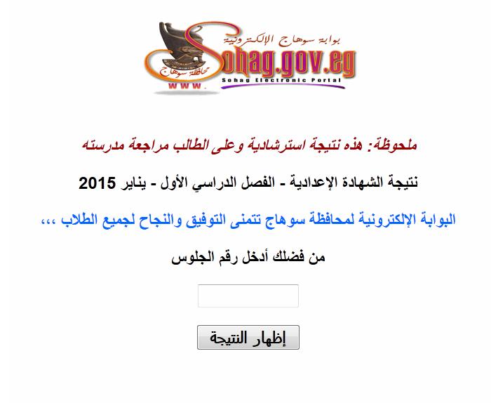 """ظهرت """"نتيجة الشهادة الاعدادية البوابة الالكترونية بمحافظة سوهاج 2015""""هنا برقم الجلوس"""