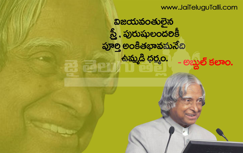 Abdul Kalam Life Quotes In Telugu Www Jaitelugutalli Com