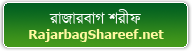 RAJARBAG DORBAR SHAREEF, DHAKA-BANGLADESH