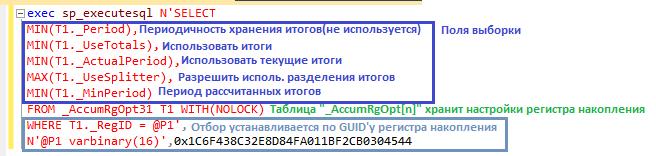 """Запрос к параметрам регистра накопления при обращении к виртуальной таблице """"Обороты"""""""