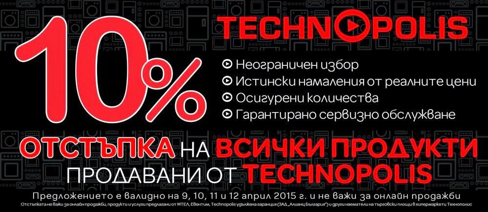 ТЕХНОПОЛИС ВЕЛИКДЕНСКА ПРОМОЦИЯ -10% НА ВСИЧКО 9-13/4