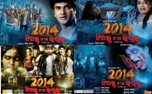 2014 Fear Of The Year odia movie poster