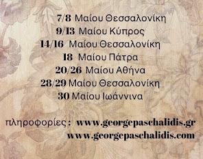 Πρόγραμμα επισκέψεων  Dr. Γιώργου Πασχαλιδη