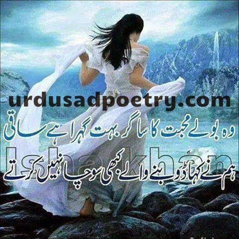 Wo Bole Muhabbat