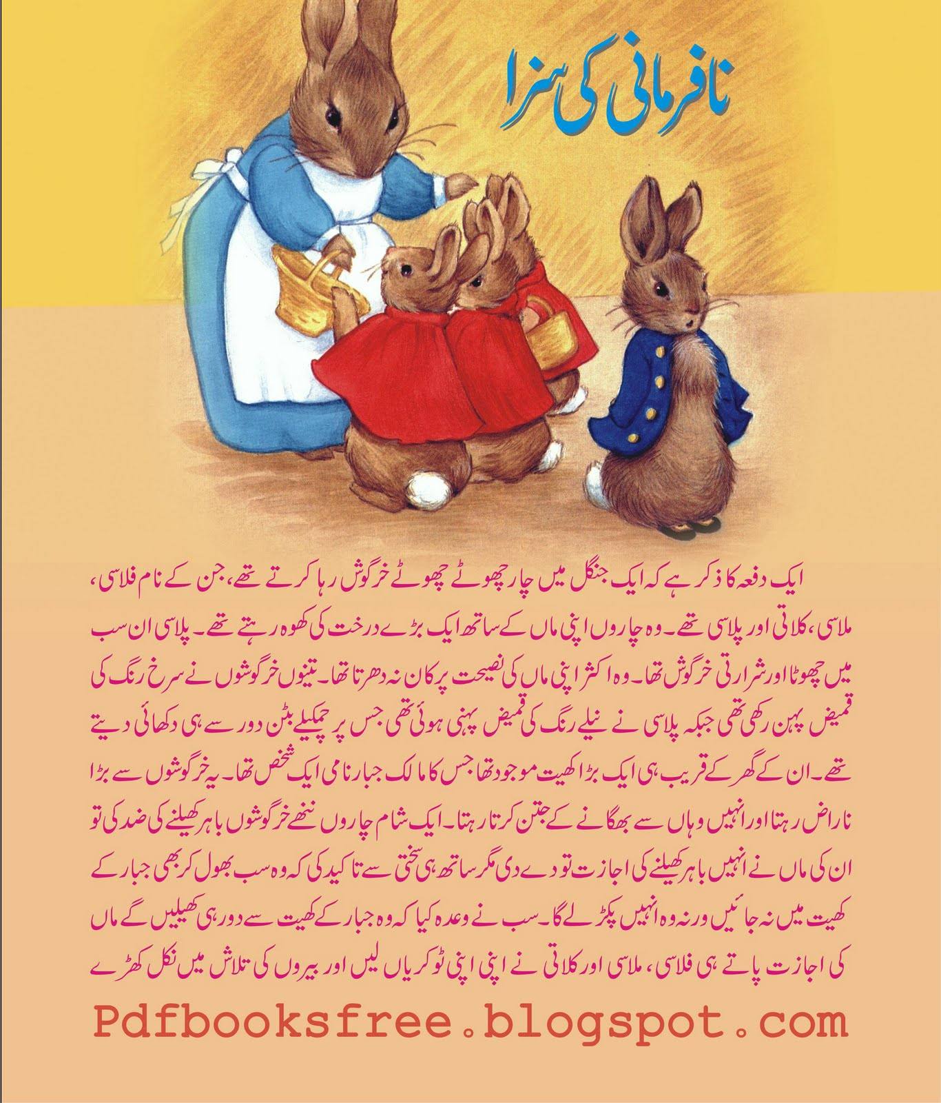 Moazzam Javed Bukhari. This is a Kids learning story book