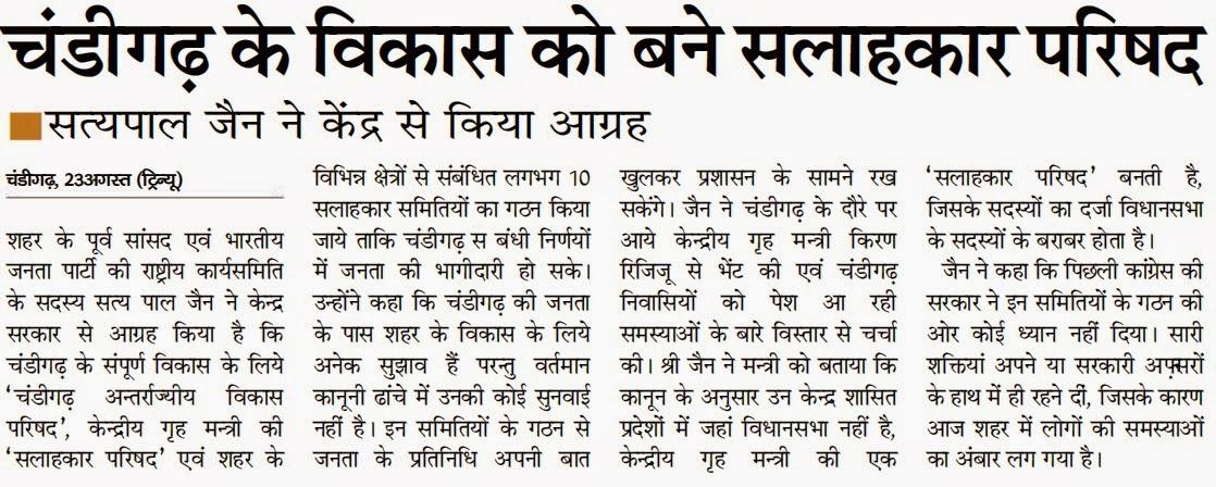 चंडीगढ़ के विकास को बने सलाहकार परिषद | सत्य पाल जैन ने केंद्र से किया आग्रह