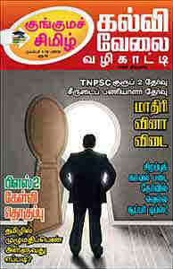 Kungumam Chimizh PDF Tamil ebook 15-11-2013 | students magazine Kungumam Chimizh free download