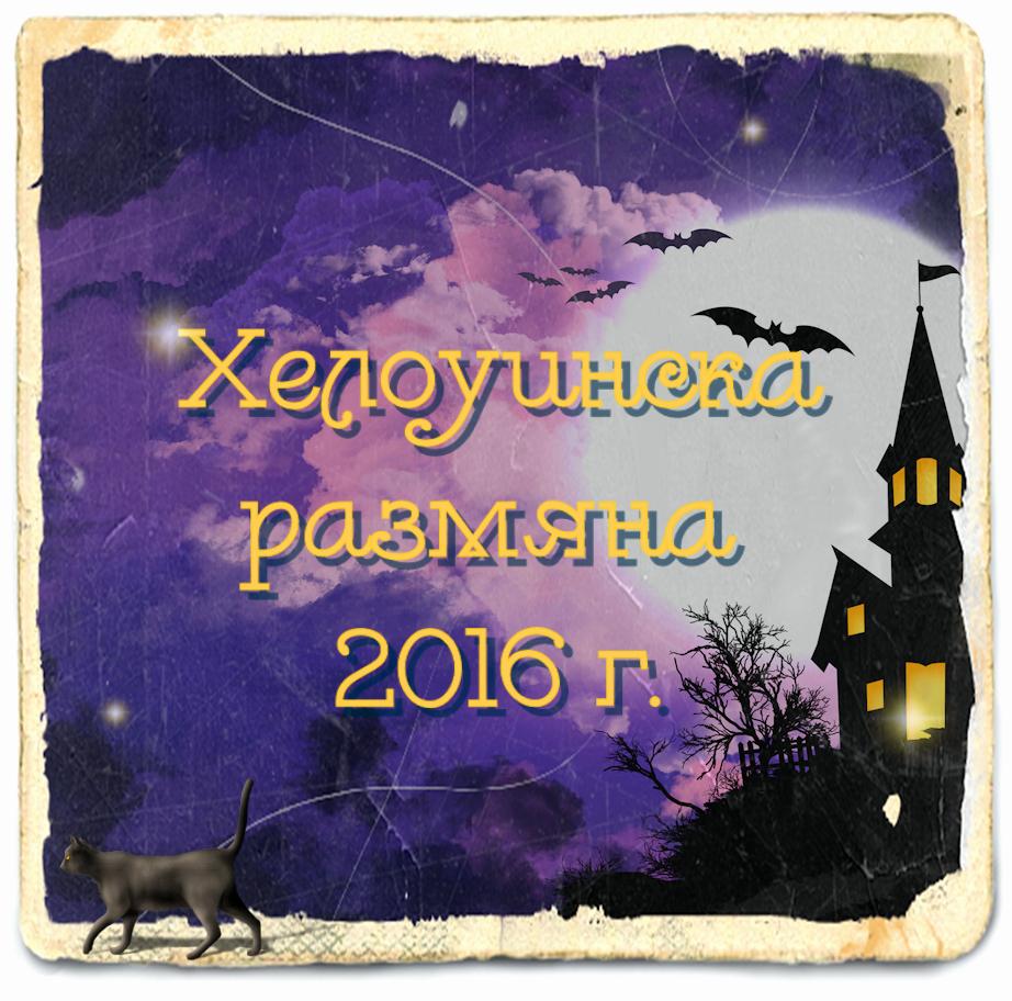 Хелоуин 2016