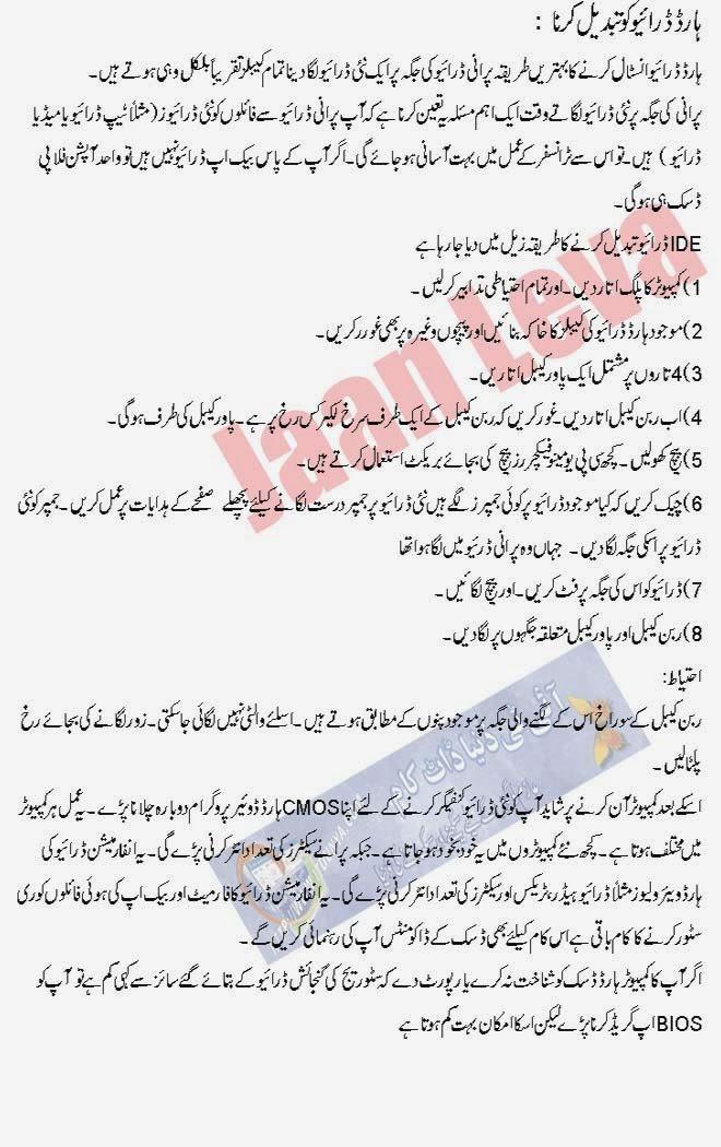 Computer in Urdu Language - IT Classes Online