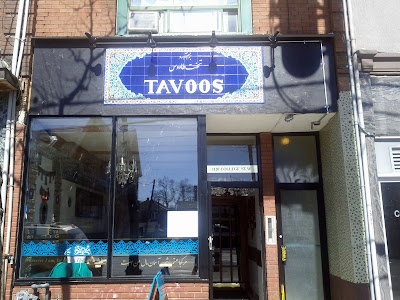 photo of Tavoos restaurant, exterior shot