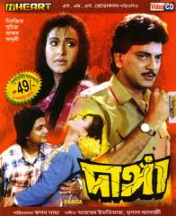 Danga (1994) SL YT - Chiranjit, Lily Chakraborty, Nimu Bhowmik, Dulal Lahiri, Anushree Das, Bhaskar Bandyopadhyay, Jagannath Guha, Sucharita, Teli Samad