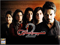 Mera Saaein 2 Latest Episode