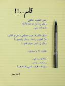 قلم أم مهماز