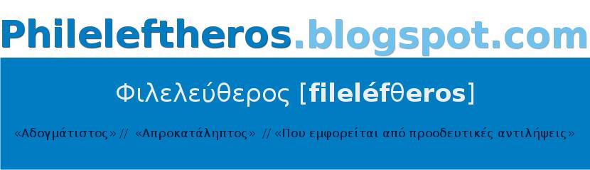 phileleftheros.blogspot.com