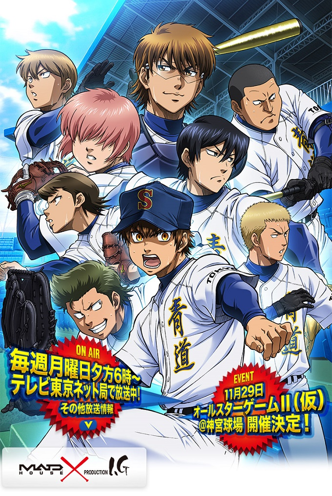Diamond no Ace segunda temporada Ochiai Fukushi