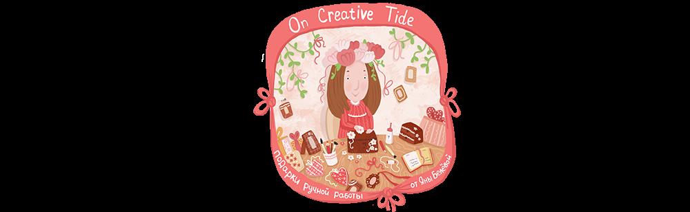 Creative tide - дизайнерские подарки ручной работы Санкт-Петербург | На творческой волне