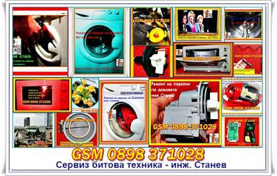ремонт на печки, сервиз перални, телевизионен сервиз, ремонт на микровълнови