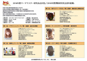 2016年度燙髮研究班