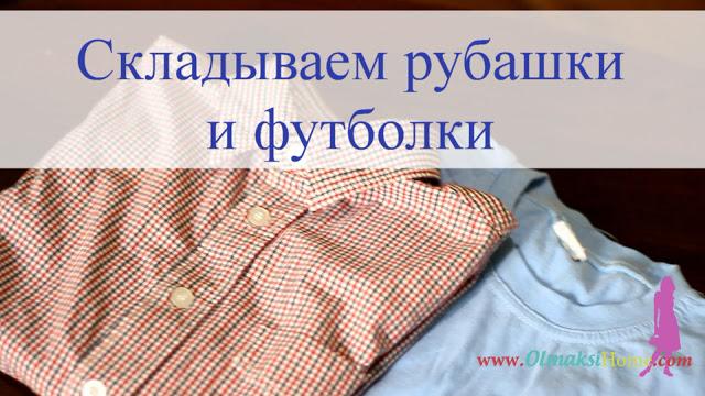 как сложить рубашку футболку