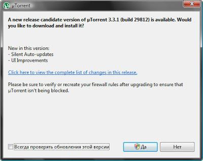 отключение обновлений torrent-клиента до последней версии