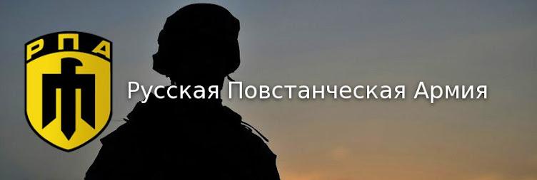 Доброволец | Русская Повстанческая Армия