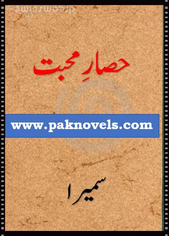 Hisar e Mohabbat by Samera