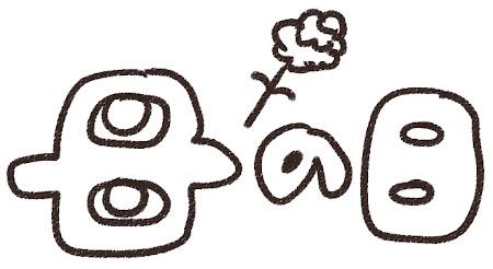 「母の日」のイラスト文字 白黒線画