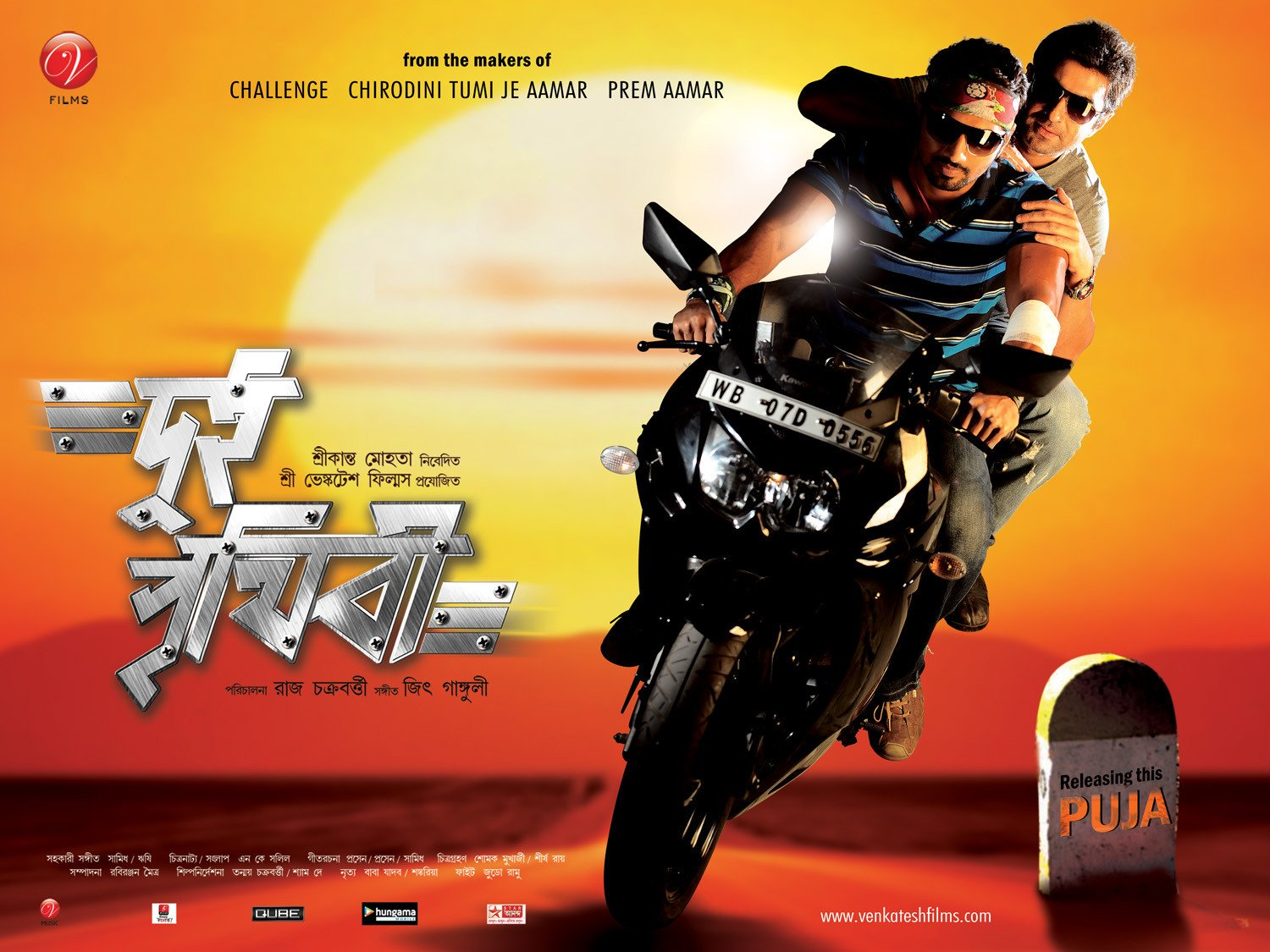 Dui Prothibi (2010 ) Avi Bengali Movie Download - IshaanWall [ Every ...