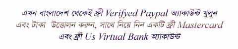 Verifyed Paypal In Bangladesh