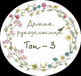 "Top-3 ""Bon Appetite"""