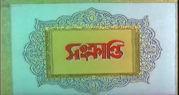 New Bangla Moviee 2016 click hear.............. Sankranti