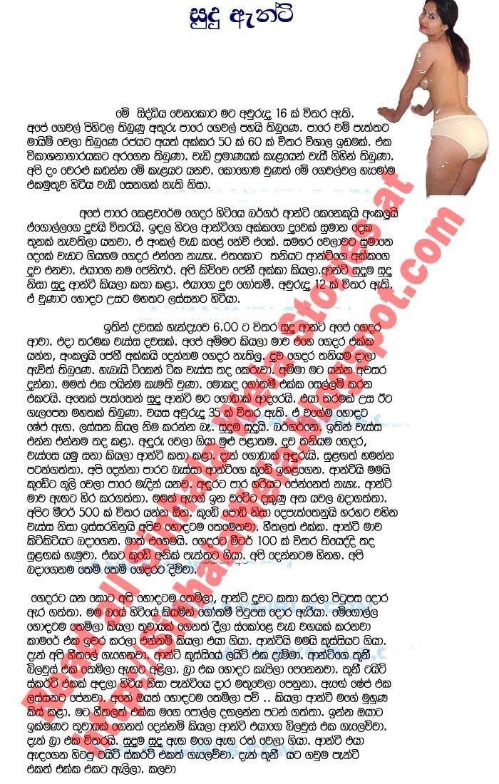 Sinhala+Hukana+Video Sinhala Wala Story Box: Sudu Aunty
