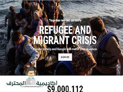 جوجل تتضامن مع اللاجئين - Google