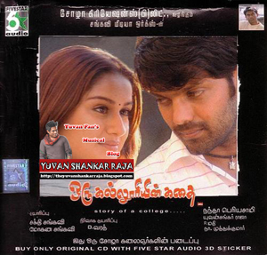Oru Kallooriyin Kathai Movie Album/CD Cover
