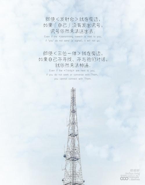 郑明析, 摄理教会, 月明洞, 箴言图像, Joshua Jung, Providence, Wolmyeung dong, Proverb images