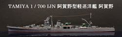 1/700 阿賀野型軽巡洋艦 阿賀野