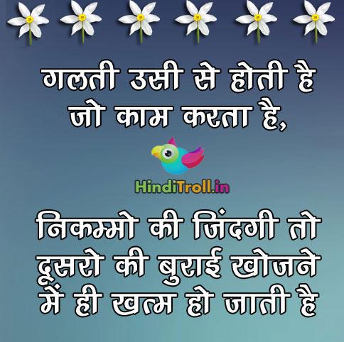 Galti Usi Se Hoti Hai | Motivational Hindi Wallpaper | Motivational HIndi Quotes