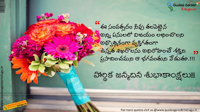Best Birthday Greetings wishes quotes in Telugu 1160
