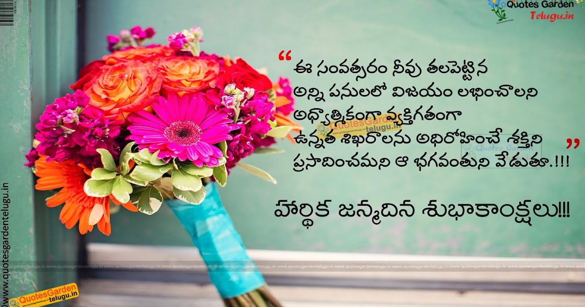 best birthday greetings wishes quotes in telugu quotes