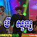 CTN Comedy - Bey Son (29 Nov 2014)