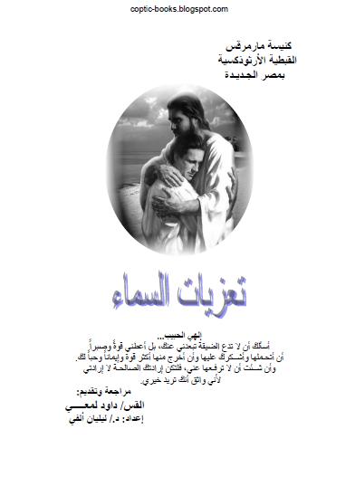 كتاب : تعزيات السماء - ابونا داود لمعي - د ليليان الفي