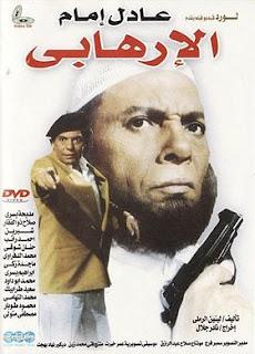 مشاهدة فيلم الارهابي , مشاهدة مباشرة , عادل امام