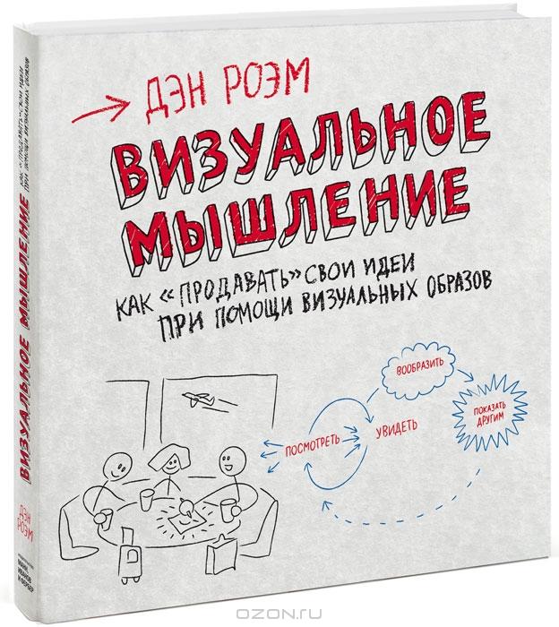 Визуальное мышление дэн роэм скачать электронную книгу