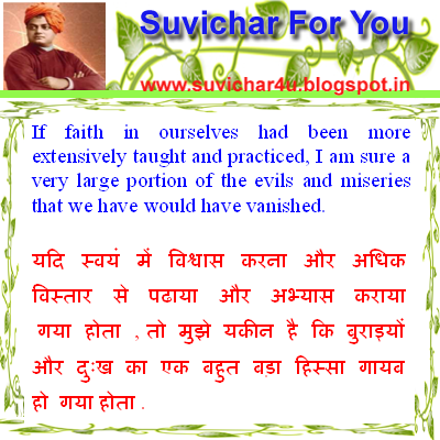 Yadi sway men vishwas karana aur adhik vistar se padaya