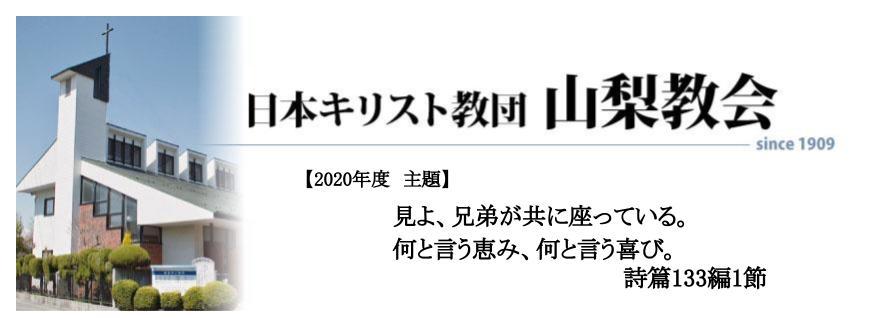 日本キリスト教団山梨教会